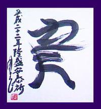 Kiryokutora