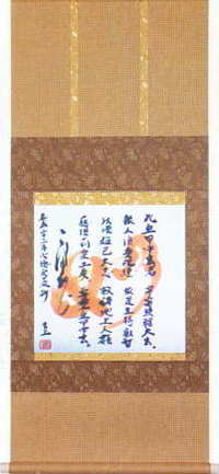Shintoku2011kake