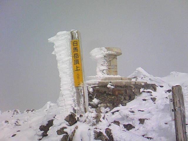 【白馬岳】吹雪の白馬岳山頂です。