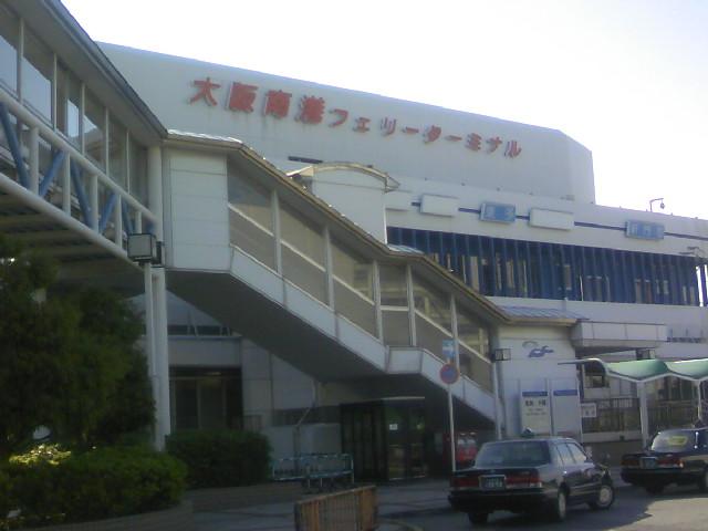 九州方面拝顔巡業に出発。大阪南港です。